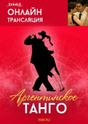 Онлайн-трансляция занятия «Аргентинское танго»