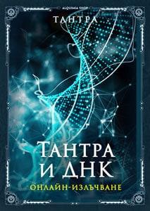 Тантра и ДНК