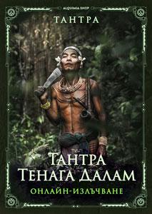 Тантра Тенага Далам