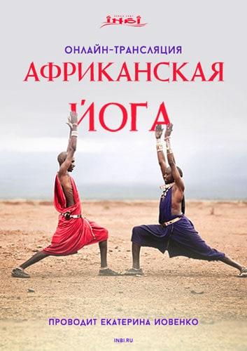 Африканская йога