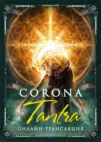 Corona Tantra