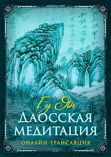 Даосская медитация (Гу Ян)