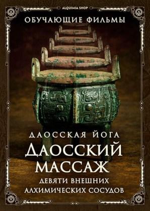 Даосский массаж девяти внешних алхимических сосудов