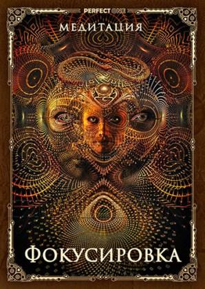 Медитация. Фокусировка