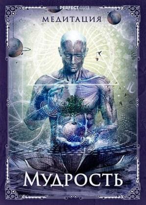 Медитация. Мудрость