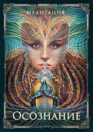 Медитация. Осознание