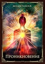 Медитация. Проникновение