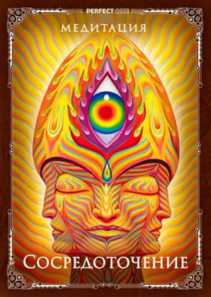 Медитация. Сосредоточение