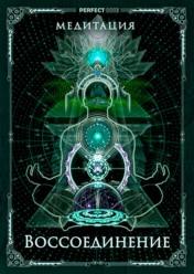 Медитация. Воссоединение