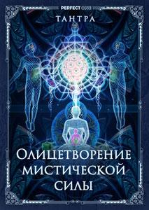 Олицетворение мистической силы