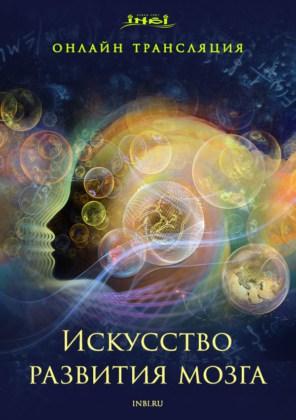 Онлайн-трансляция семинара «Искусство развития мозга»