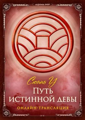 Онлайн-трансляция семинара «Путь Истинной девы»