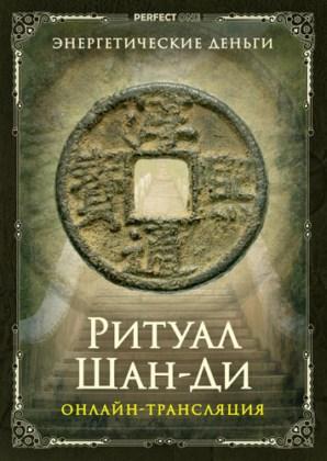 Онлайн-трансляции «Ритуал Шан-ди»