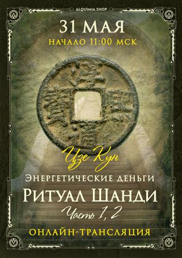 Онлайн-трансляция семинара «Ритуал Шан-ди: 1, 2 часть»
