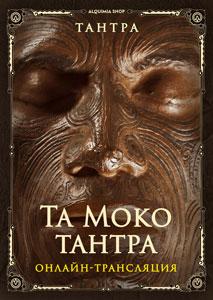 Та-моко-тантра