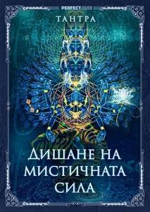 Дишане чрез мистичната сила