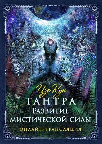Тантра. Развитие мистической силы