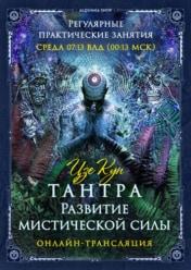 Онлайн-трансляция практикума «Тантра. Развитие мистической силы»