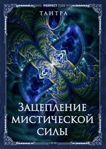 Зацепление мистической силы