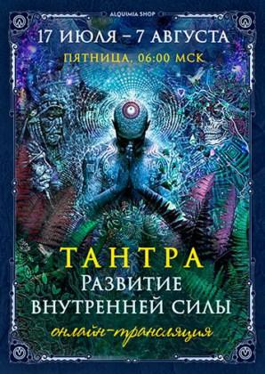Тантра. Развитие внутренней силы