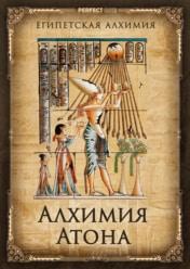 Алхимия Атона