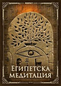 Египетска медитация