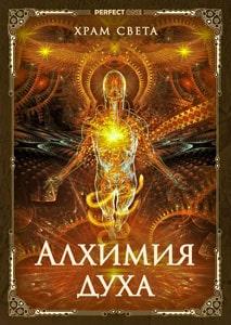 Алхимия духа