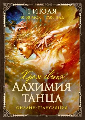 Онлайн-трансляция семинара «Храм света. Алхимия танца»