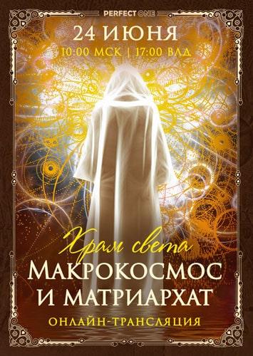 Онлайн-трансляция семинара «Храм света. Макрокосмос и матриархат»