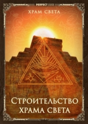Онлайн-трансляция семинара «Строительство храма света»