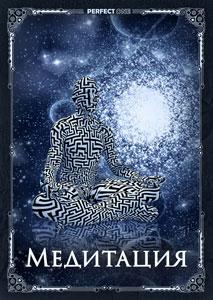 Медитация. Лекция