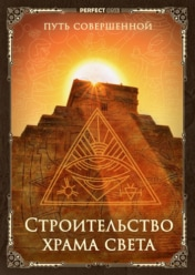 Строительство Храма света