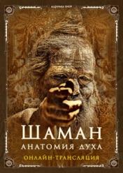 Шаман. Анатомия духа