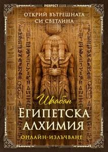 Египетска алхимия Практика