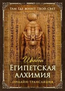 Египетская алхимия Практика
