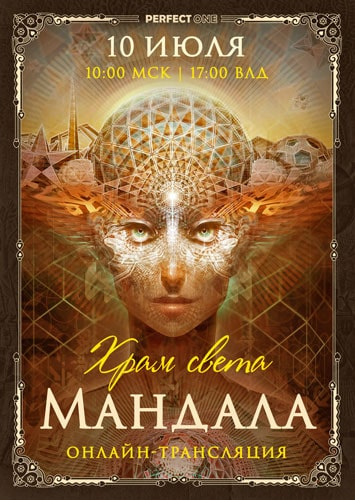 Онлайн-трансляция семинара «Храм света. Мандала»