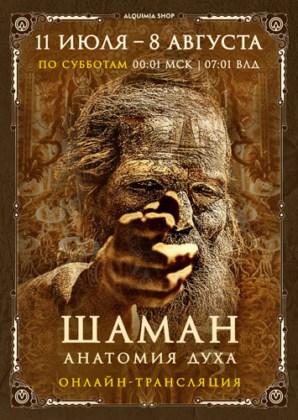 Онлайн-трансляция семинара «Шаман. Анатомия духа»