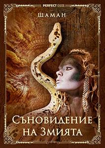 Сънят на змията