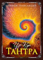 Запись онлайн-трансляции программы «Тантра»