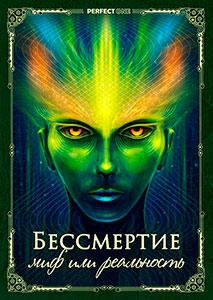 Бессмертие: миф или реальность