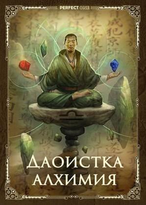 Даоистка алхимия