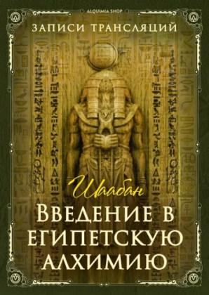 Записи онлайн-трансляций «Введение в египетскую алхимию»
