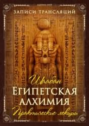 Записи онлайн-трансляций «Египетская алхимия. Практические лекции»