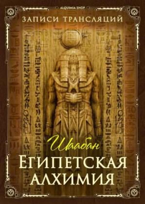Записи «Египетская алхимия»