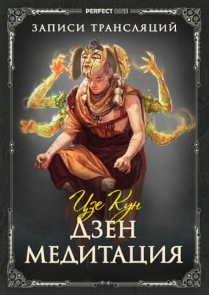 Записи онлайн-трансляций «Дзен-медитация»