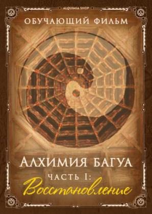 Алхимия багуа. Часть первая: восстановление