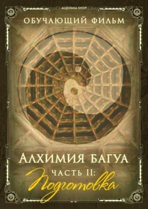 Алхимия багуа. Часть вторая: подготовка