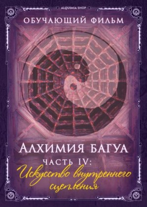 Алхимия багуа. Часть 4: искусство внутреннего сцепления