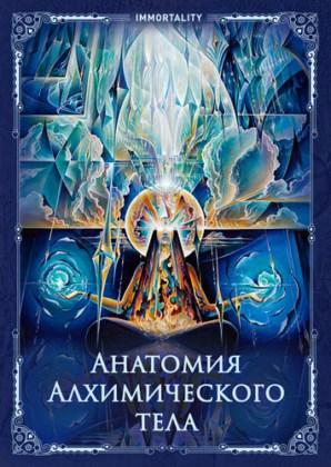 Анатомия Алхимического тела