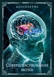 Совершенствование мозга